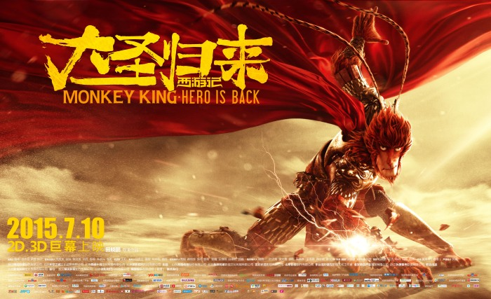 Monkey-King-Hero-is-Back_poster_goldposter_com_13
